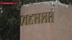 Ленин живее всех живых: как в украинском селе спасали от декоммунизации памятники