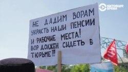 В России прошли протесты против повышения пенсионного возраста