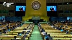 Путин на Генассамблее ООН. Спецэфир