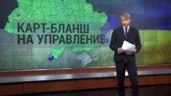Итоги: карт-бланш на управление Украиной