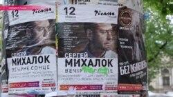 Гастролерам из России во Львове места нет