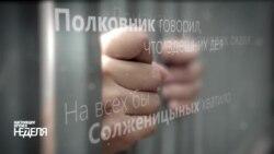 """От приморских партизан до """"крымских террористов"""". Кто в России готов помогать всем политзаключенным"""