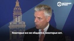 """Посол США в России: """"некоторым лидерам велели держаться от меня подальше"""""""