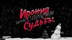 Ирония судьбы или с легким Крымом