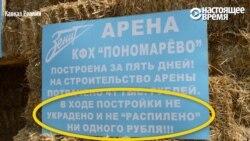 """Зато без """"распила"""": фермер из Ставрополья построил сельчанам """"Зенит-Арену"""" из соломы"""