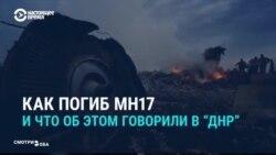 Как СМИ Нидерландов освещали публикацию новой прослушки подозреваемых по делу MH17