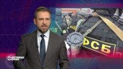 ФСБ снова ловит диверсантов в Крыму, Трамп набирает свиту. Настоящее Время 10 ноября