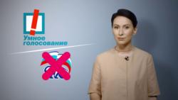 """Что нужно знать об """"Умном голосовании"""" – главной стратегии несистемной оппозиции на выборах-2021"""