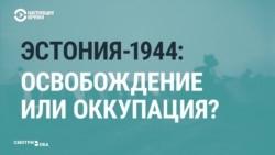 Освобождение или оккупация: СМИ России и Эстонии о событиях 1944 года в Таллинне