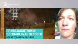 Правозащитница о пропавших без вести протестующих в Беларуси