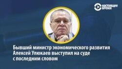 """""""Фидель Кастро сказал: """"История меня оправдает"""". Последнее слово экс-министра Улюкаева"""