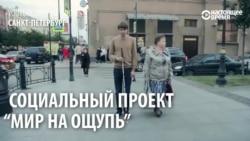 """""""Мир на ощупь"""": в Петербурге слепые показывают город зрячим"""