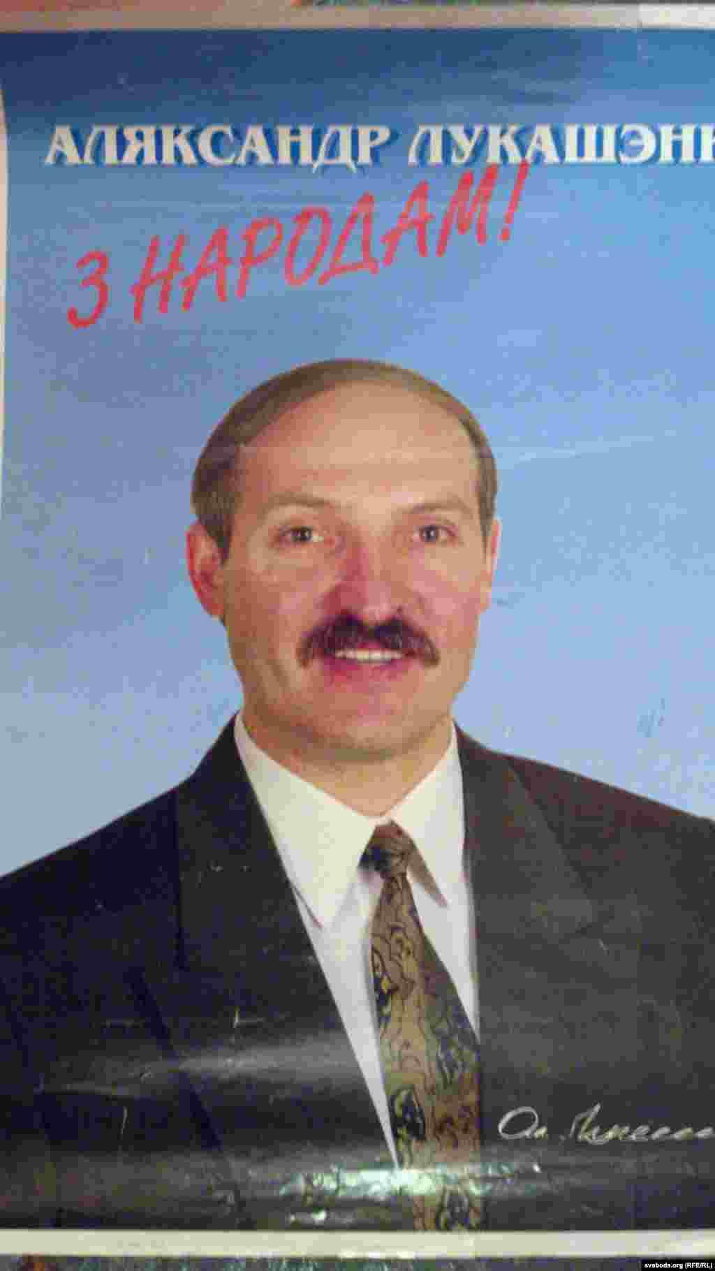 Предвыборный плакат Лукашенко, 1994 г.