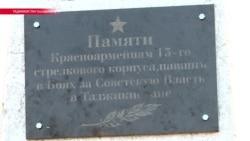18 красноармейцев, которых в Таджикистане помнят с благодарностью