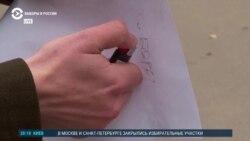 На участке в Химках найдены ручки с исчезающими чернилами
