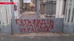 Кто и зачем расписывает Одессу антисемитскими надписями. Расследование Настоящего Времени