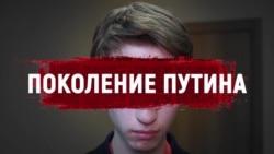 Март.док: поколение Путина