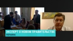 Политолог о новом кабинете министров Украины