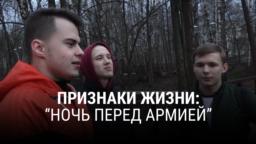 """""""Ночь перед армией"""". Режиссер: Андрей Бутузов"""