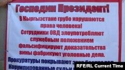 Плакат, с которым Тимонов выходил в пикет