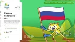 Окончательно: на Олимпиаде выступят 276 спортсменов из России