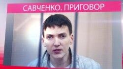 Донецкий городской суд Ростовской области огласил приговор Надежде Савченко