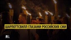"""""""Трамп попал"""": у СМИ в России своя версия беспорядков в Вирджинии"""