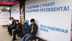 4 октября в Кыргызстане пройдут выборы в парламент