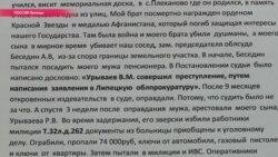 """История уголовного дела за обращение в прокуратуру, от которого у Путина """"волосы встали дыбом"""""""