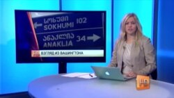 Грузия опасается аннексии Абхазии