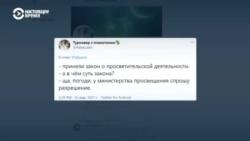 """Образовательные проекты против закона о """"просветительской деятельности"""""""