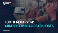 ГосСМИ Беларуси по-своему освещают протесты