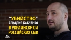 """""""Убийство"""" Аркадия Бабченко глазами СМИ в России и Украине"""
