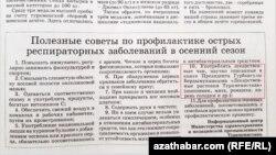 """Предписание Минздрава, газета """"Нейтральный Туркменистан"""""""