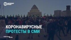 В мире проходят коронавирусные протесты