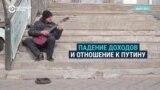 """Россияне откровенно говорят, что их доходы падают и они сердиты на Путина: """"Он как жил, так и живет, а мы выживаем!"""""""