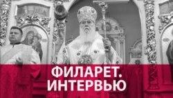 """""""После меня внутри борьбы не будет"""". Патриарх Филарет о будущем украинской православной церкви"""