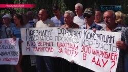 Без зарплаты и в черных списках: шахтеры Ростовской области полтора года добиваются выплат