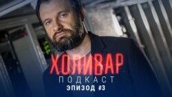 ХОЛИВАР. Подкаст – Эпизод 3