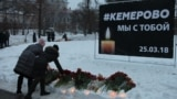 """""""Деньги и горе меняют людей"""": координатор центра помощи пострадавшим в """"Зимней вишне"""" – о жизни после трагедии"""