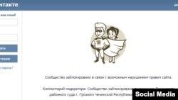 """Заблокированное сообщество """"Бога нет"""" в соцсети VK.com"""