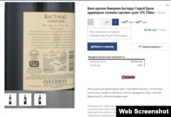 An online listing of the Inkerman wine brand Old Bastardo Crimea. The label states that the wine was produced in Crimea