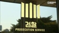 Прокуратура Южной Кореи считает президента Пак Кын Хё причастной к коррупционному скандалу