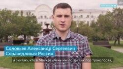 Кто такой Александр Соловьев, победивший на выборах в Мосгордуму