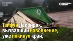 Тайфун в Приморье