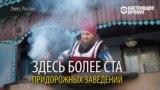 Шашлыкоград на трассе: поселок на дороге Москва-Челябинск выживает за счет кафе