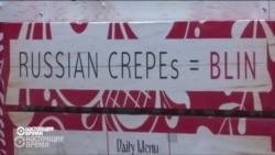 Еда на колесах с белорусским акцентом