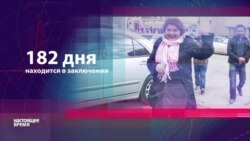 Исмаилова - 182 дня в заключении