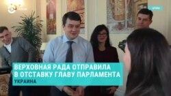 Главное: отставка Разумкова