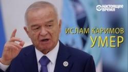 Ислам Каримов умер